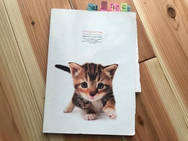 家ノート 作り方