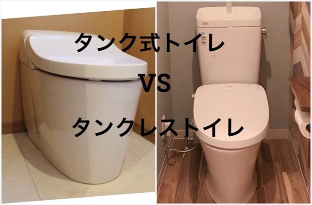 タンク式トイレ タンクレストイレ