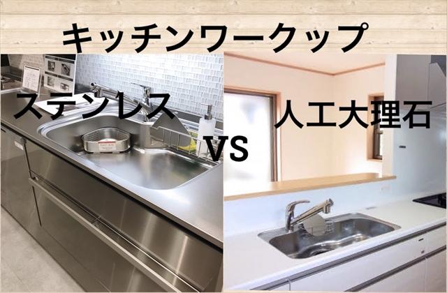 キッチン ワークトップ ステンレス 人造大理石