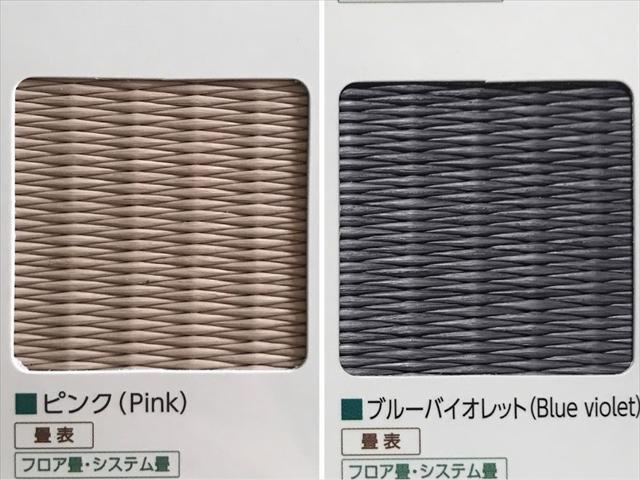 琉球畳 色 組み合わせ 人気