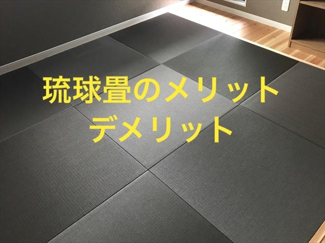 琉球畳 メリット デメリット