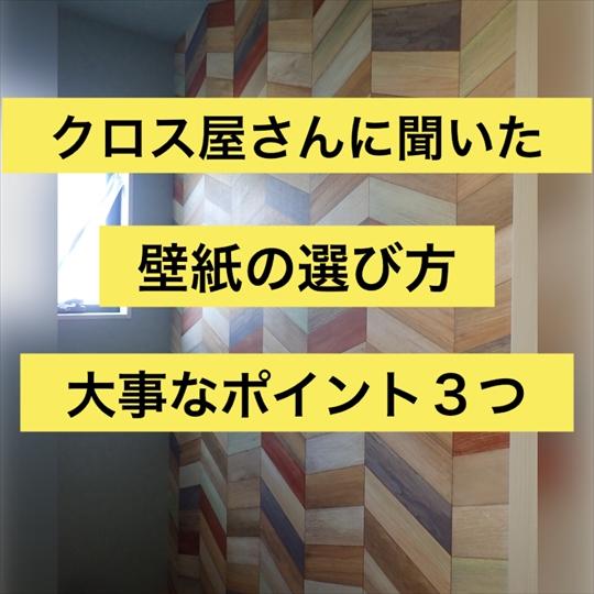 家 壁紙 選び方