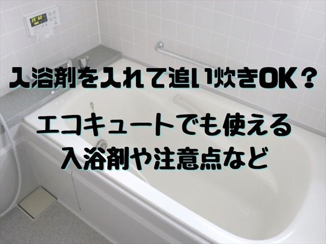 入浴剤 追い焚き ok