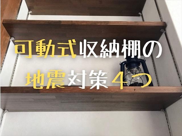 可動式収納棚の 地震対策4つ